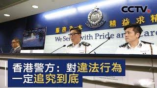 香港警方:对违法行为一定追究到底 | CCTV