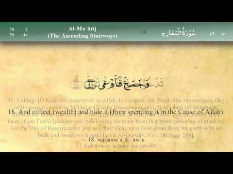 070   Surah Al Maarij by Mishary Al Afasy (iRecite)