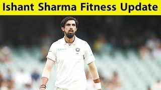 Team India के लिए खुशखबरी, Ishant Sharma हुए FIT, जाएंगे New Zealand | Sports Tak