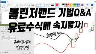 볼린저밴드 기법Q&A 유료수식에 속지말자! feat.토네이도