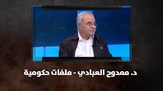 د. ممدوح العبادي - ملفات حكومية