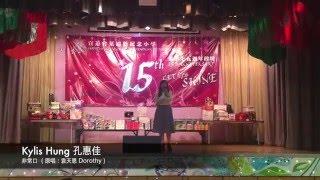 Kylis Hung - 非常口 (原唱:袁天恩 Dorot