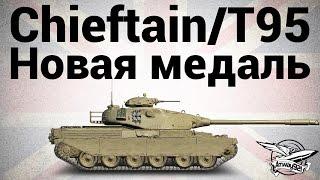 Chieftain/T95 - Новая медаль - Гайд