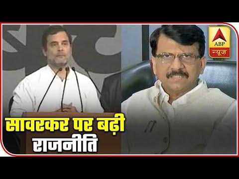 Politics Intensifies On Rahul Gandhi's Dig At Savarkar| News @7 | ABP News