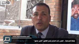 مصر العربية | إهانة المحكمة .. الضرب تحت الحزام باسم القانون