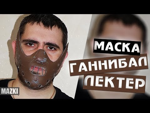 молчание ягнят актеры маска