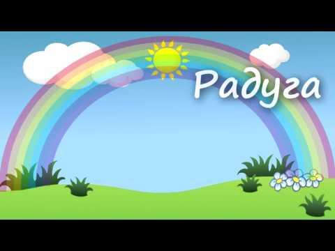 Учим ЯВЛЕНИЯ ПРИРОДЫ  Развивающий мультфильм для детей