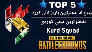 پێنج لە بەهێزترین یاریزانانی تیمی کوردسکوات - Pubg Mobile TOP 5 Player Kurd