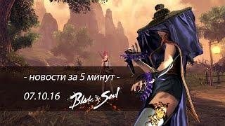 Blade&Soul - новости за 5 минут - 07.10.16