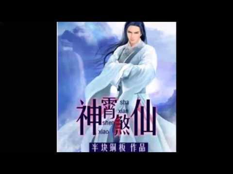 《神霄煞仙》有声小说 第 0290 集