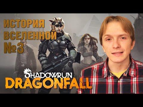 Shadowrun. Dragonfall – обзор
