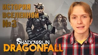 Shadowrun. Dragonfall – обзор