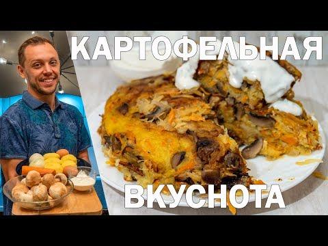 Популярное блюдо из советской столовой, которое всегда съедалось первым - картофельная запеканка