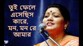 তুই ফেলে এসেছিস কারে - Jayati Chakraborty