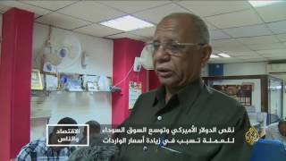 الاقتصاد والناس- تعويم الجنيه السوداني.. السلبيات والإيجابيات