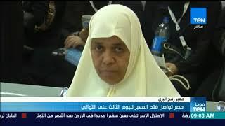 موجز TeN - مصر تواصل فتح معبر رفح البري لليوم الثالث على التوالي