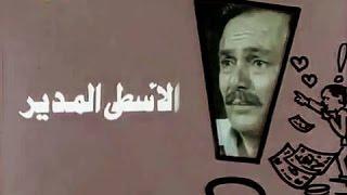 الفيلم التليفزيوني: الأسطى المدير
