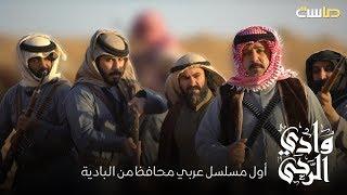 أول مسلسل عربي محافظ من البادية | وادي الرحى 4K