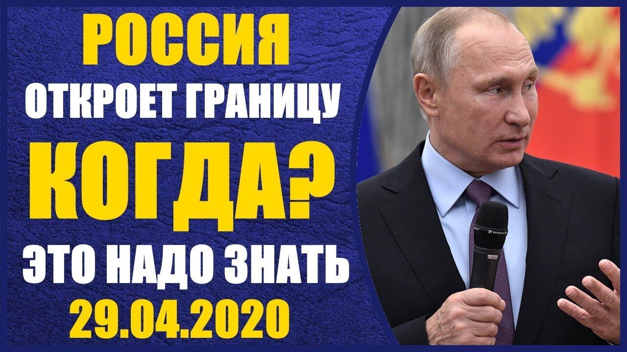 россия границы когда откроет