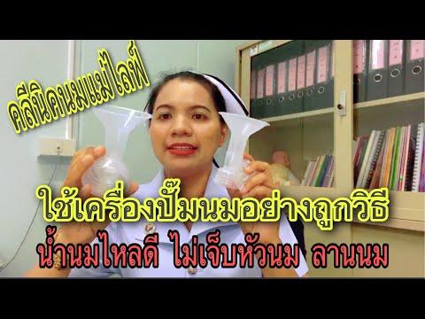 ใช้เครื่องปั๊มนมถูกวิธี น้ำนมไหลดี แม่ไม่เจ็บหัวนม ลานนม