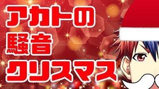 [LIVE] 「アカトの騒音クリスマス~鼓膜破壊すごろくもあるよ~」どすこいLIVE!!#46