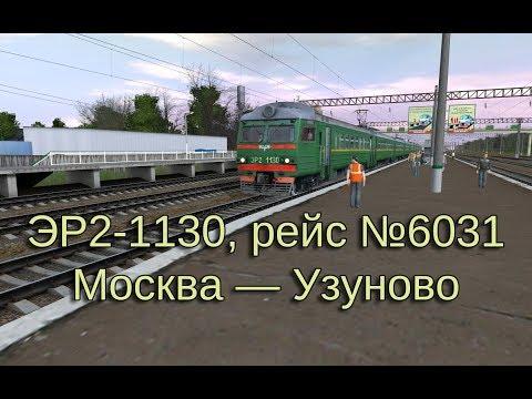 Trainz: ЭР2-1130, рейс №6031, Москва — Узуново, 1990 год