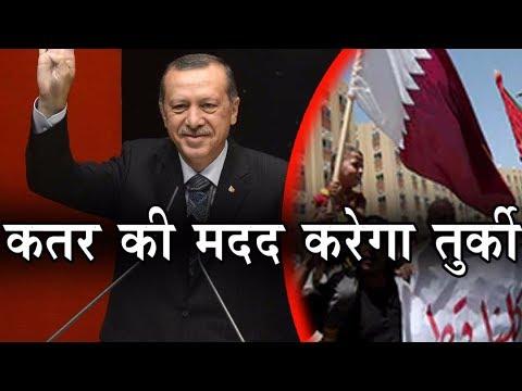 Qatar की ढाल बनेगा यह मजबूत देश   संकट से निकलेगा कतर   America और Russia हुए हैरान