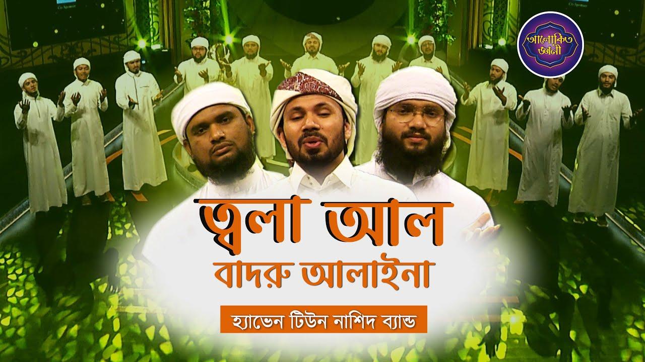 আলোকিত জ্ঞানীর মঞ্চে মনমাতানো আয়োজন | Tala Al Badru Alayna | طلع البدر علينا | Popular Islamic Song