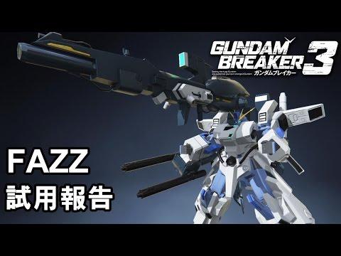 《Gundam Breaker 3》FAZZ 試用報告 ( PS4 )