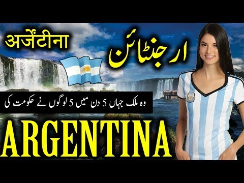 Travel to Argentina| Full Documentary and History About Argentina In Urdu & Hindi | ارجنٹائن کی سیر