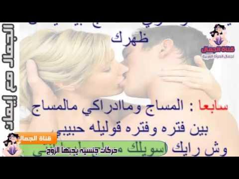 0413bc59368bd أروع حركات جنسية يحبها الزوج من زوجته أثناء وقبل الجماع حركات جنسيه يحبها  الزوج HD YouTube