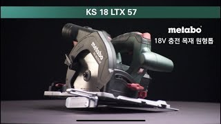 메타보 충전 목재 원형톱 KS 18 LTX 57 베어툴