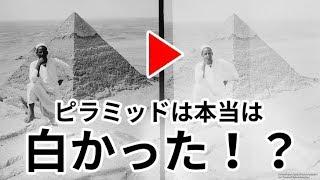 驚愕の新事実!ピラミッドは本当は真っ白だった!?
