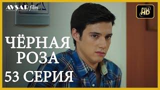 Чёрная роза 53 серия (Русский субтитр)