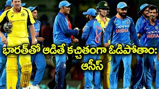 India vs Australia : We Will Definitely Lose Against India Says Finch | Oneindia Telugu