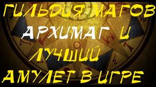 TES III Morrowind 81 Гильдия Магов Лучший Амулет Некроманта