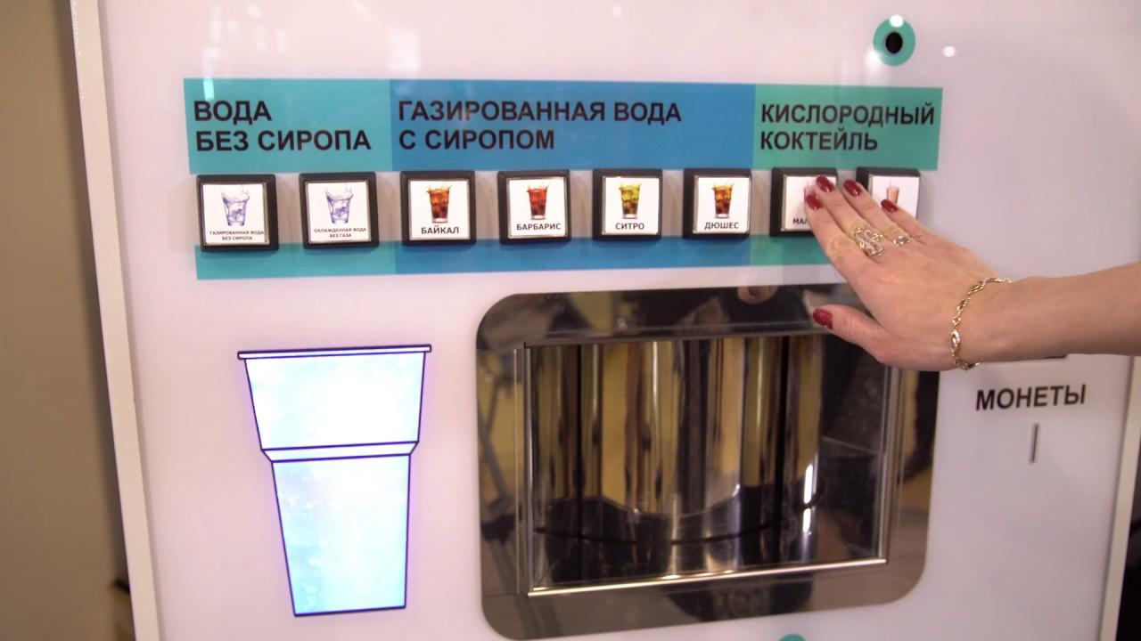 Бизнес идея вендинг аппарат кислородный коктейль