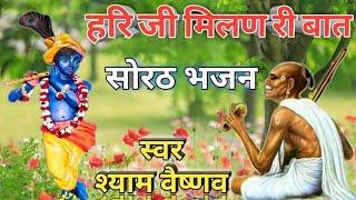 Sorath Bhajan || हरि जी मिलण री बात || shyam vaishnav