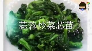 簡單小菜篇 - 蒜蓉炒菜心苗(保持翠綠)