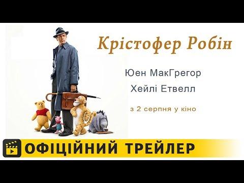 трейлер Крістофер Робін (2018) українською