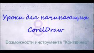 """Уроки для начинающих. CorelDraw X8. Рисуем оригинальную цифру с помощью инструмента """"Контейнер"""""""