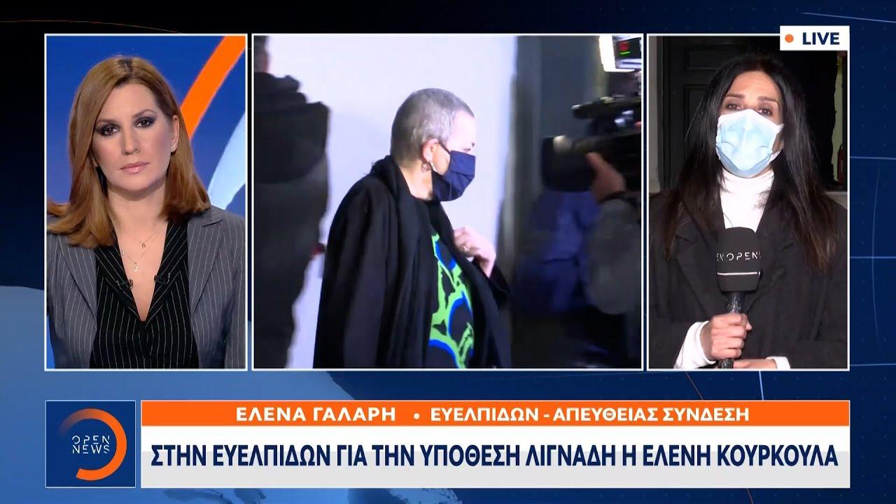 Στην Ευελπίδων για την υπόθεση Λιγνάδη η Ελένη Κούρκουλα | Κεντρικό Δελτίο Ειδήσεων | OPEN TV