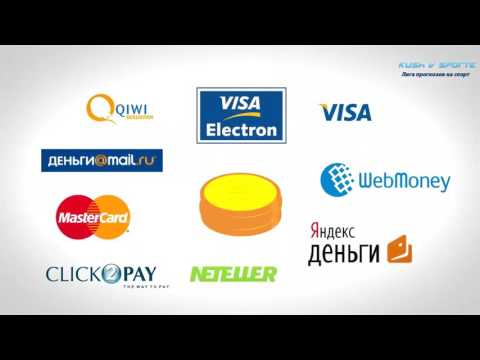 Видео Букмекерская контора леон вывод денег