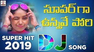 Super Gaa Unave Pori Latest Dj Song  Telangana 2019 Super Hit Dj Song  Lalitha Audios And Videos