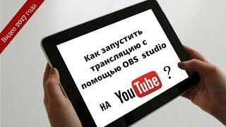 Как Сделать Стрим на YouTube с Помощью OBS