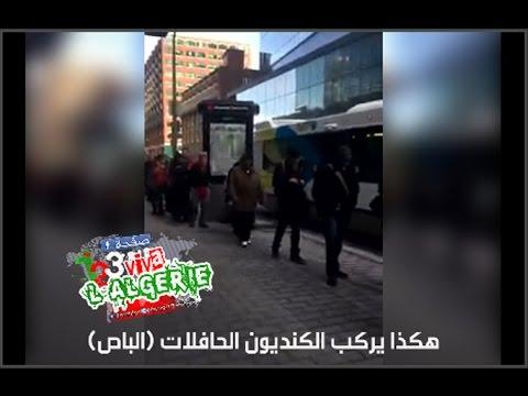 هكذا يركب الكنديون الحافلات (الباص) | صفحة تحيا الجزائر