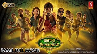 Maragadha Naanayam Tamil Full Movie 2020 | Aadhi | Nikki Galrani | Exclusive Movie 2020 | Full HD
