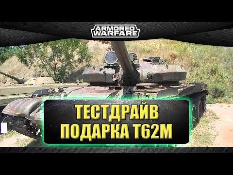 🔴Стрим Armored Warfare - Тестдрайв подарка Т62М [18.00]
