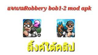 แจกเกม Robbery Bob 1-2 Mod Apk