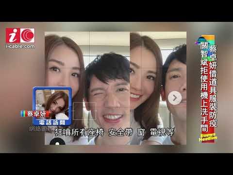 蔡卓妍關智斌家居隔離 - 20200326 - 有線娛樂新聞 i-Cable News